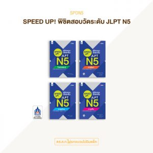 SPEED UP! พิชิตสอบวัดระดับ JLPT N5