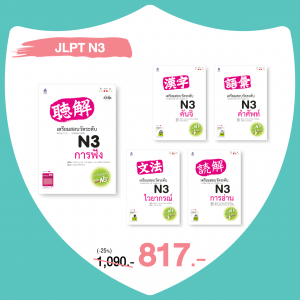 ชุด JLPT N3